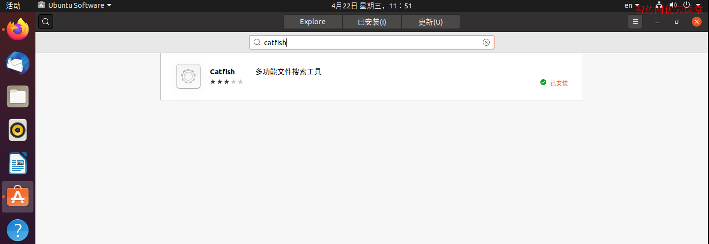 在软件中心安装Catfish