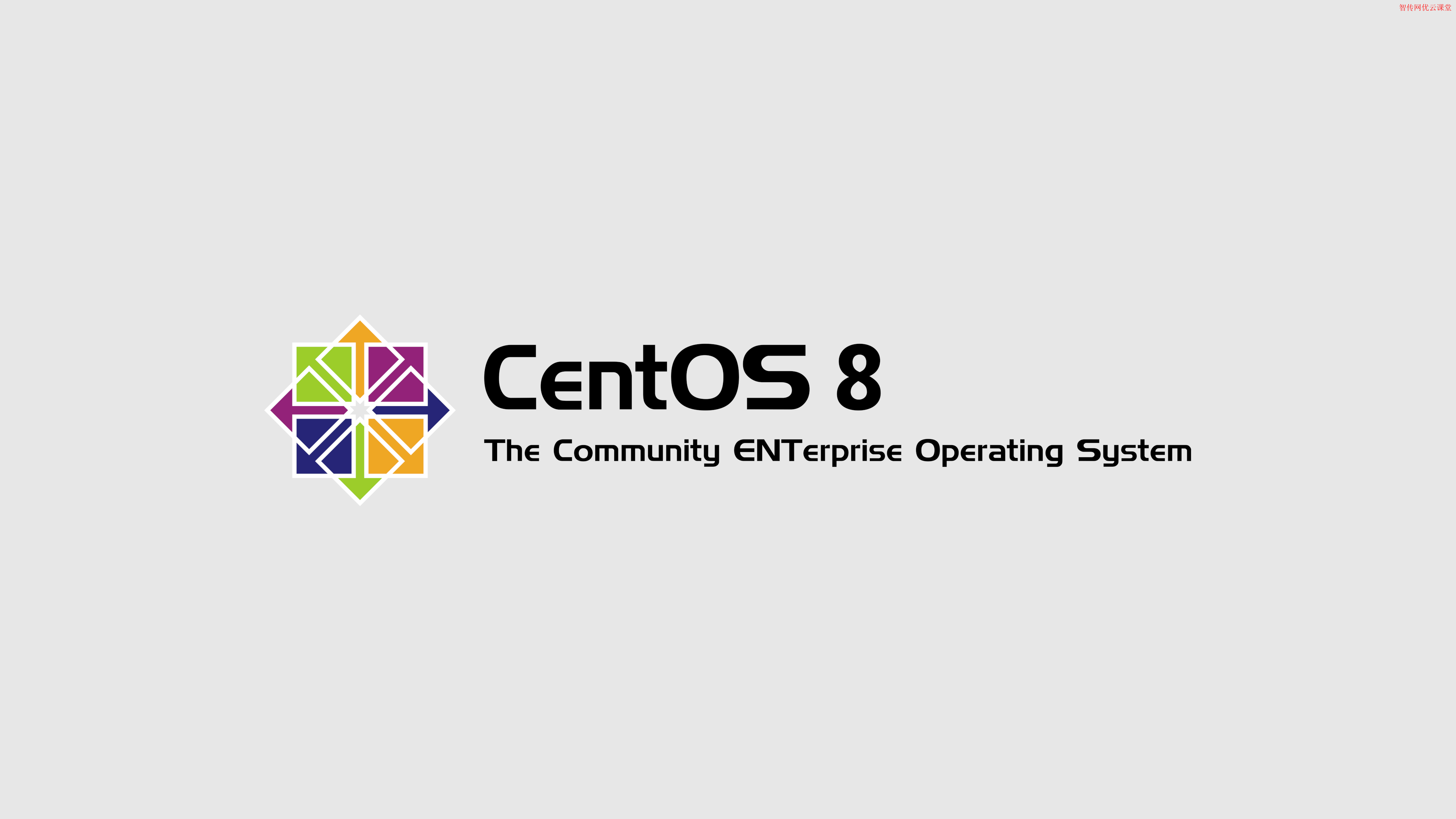 方案二:迁移到至CentOS 8 Stream