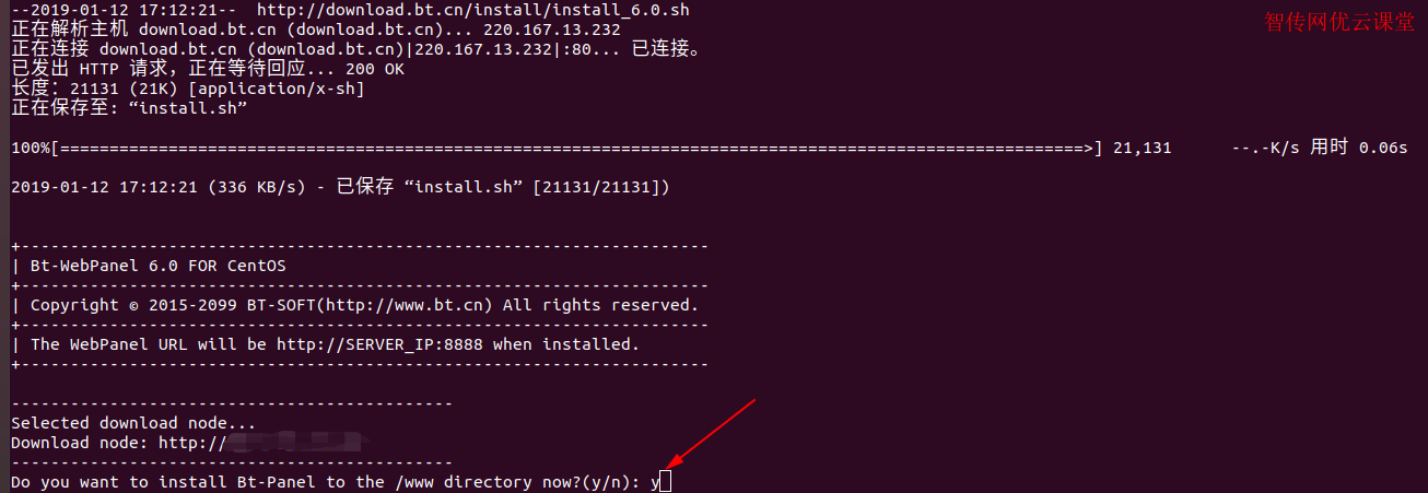 CentOS7命令行安装宝塔