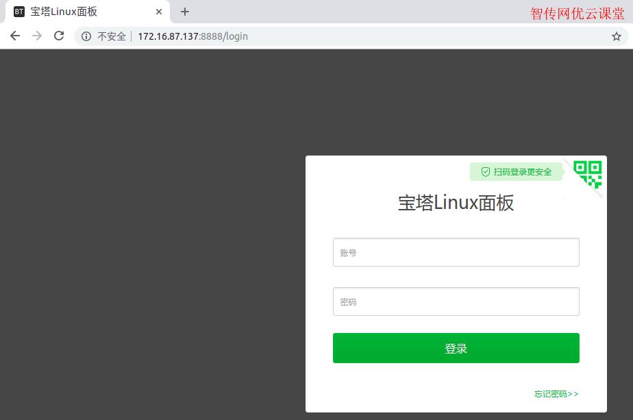 浏览器登录宝塔面板输入用户名和密码