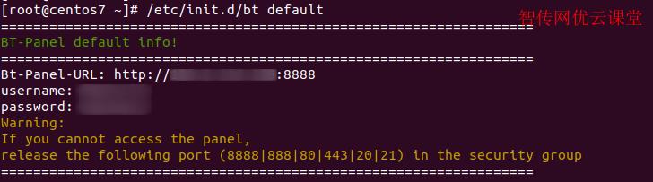 CentOS7查询宝塔用户名和密码