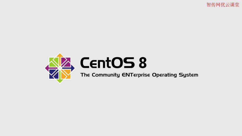 CentOS8新特性