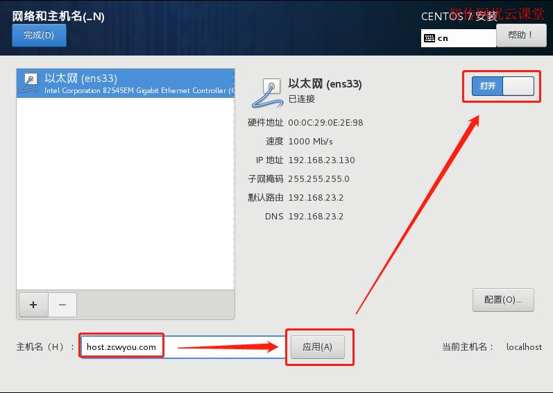 centos安装教程步骤6设置网络和主机名