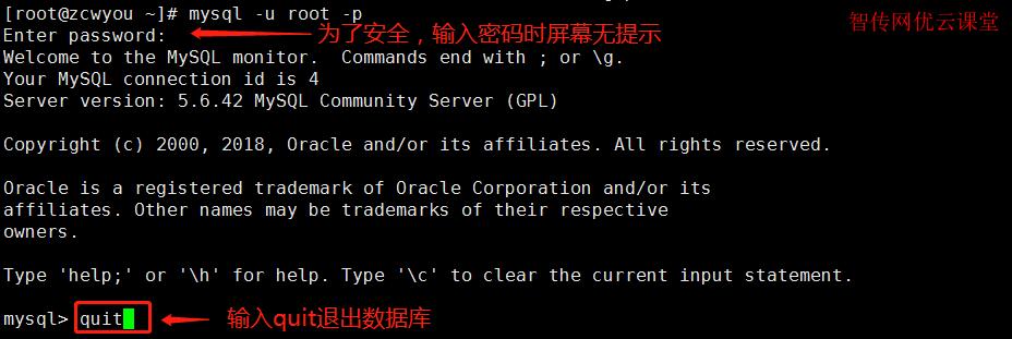 验证mysql管理密码