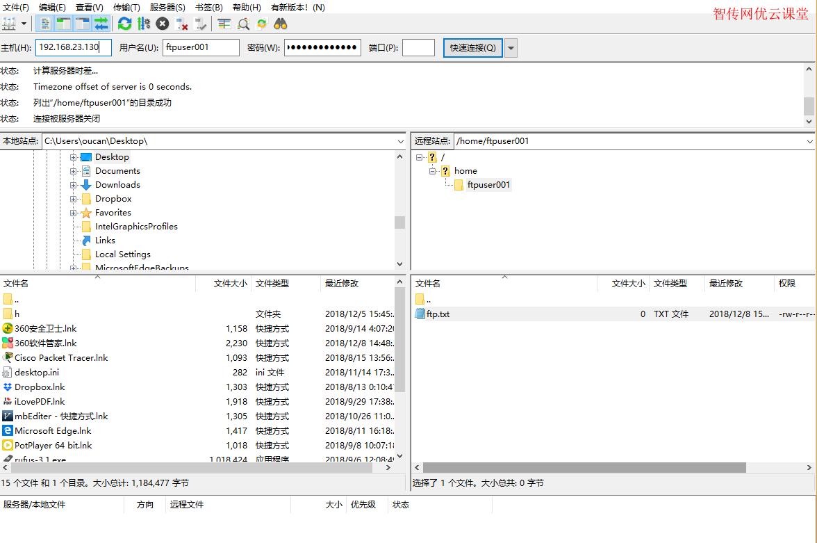 filezilla登录FTP服务器界面