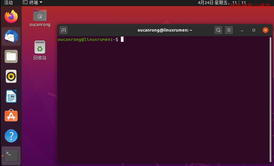如何更改Ubuntu中的默认终端