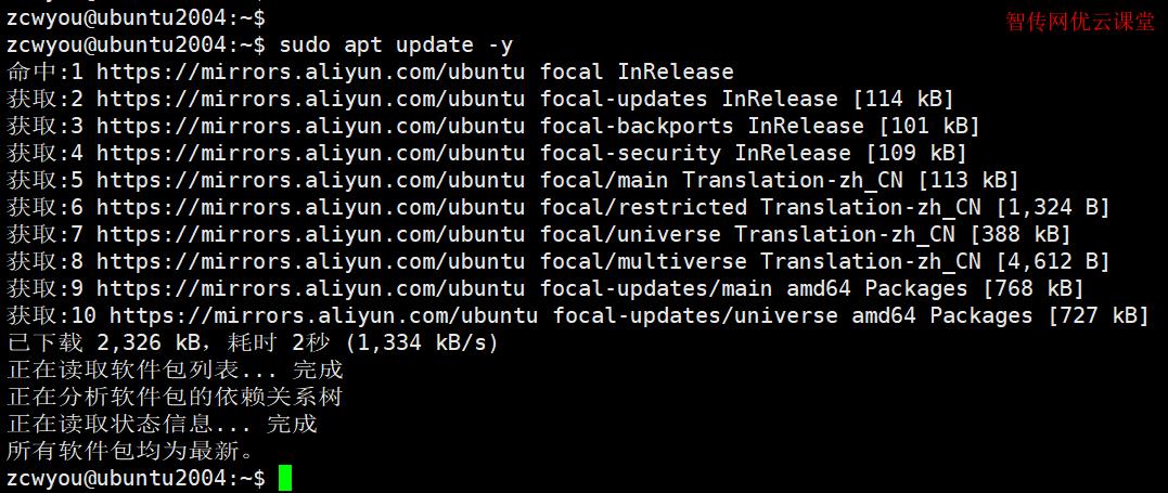 测试是否已经成功把Ubuntu Server从英文语言环境切换到中文环境