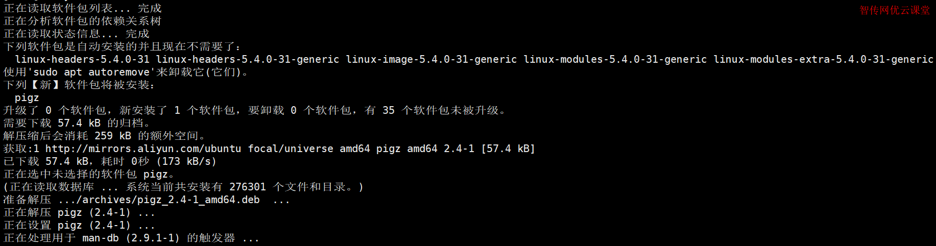 Debian/Ubuntu安装Pigz