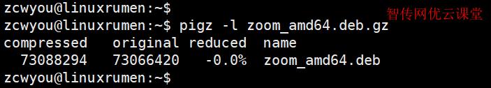 检查Linux中压缩文件的内容