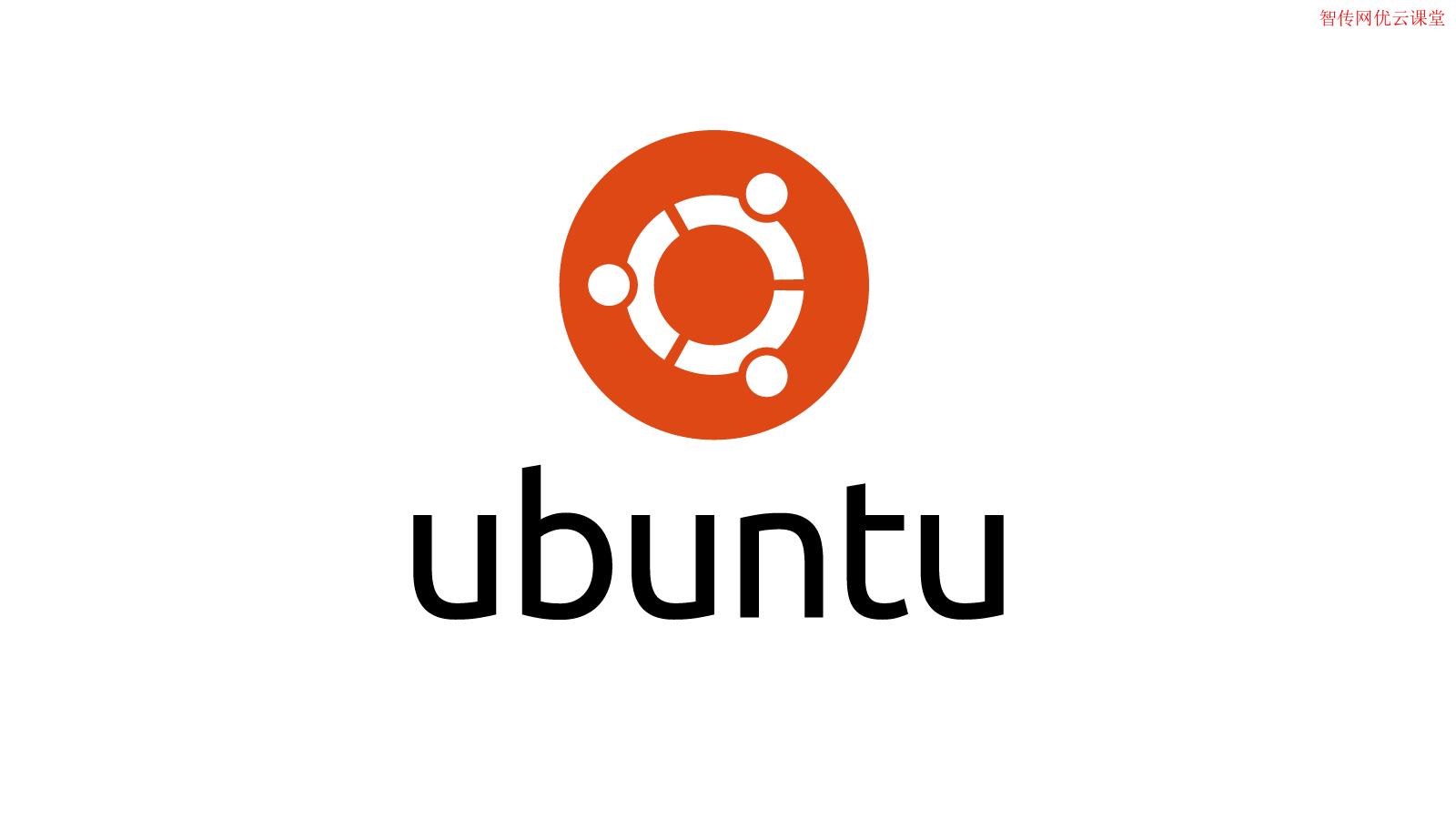 基于Debian体系的ubuntu