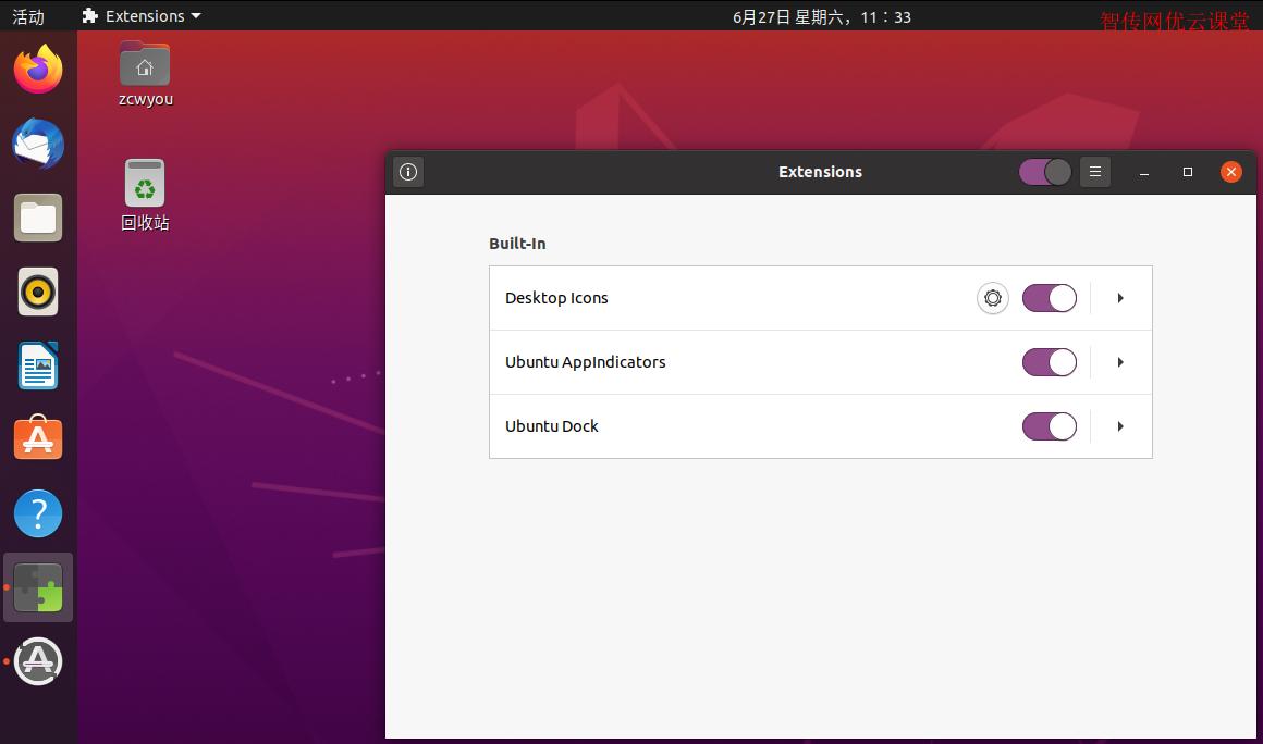 重新启用ubuntu dock