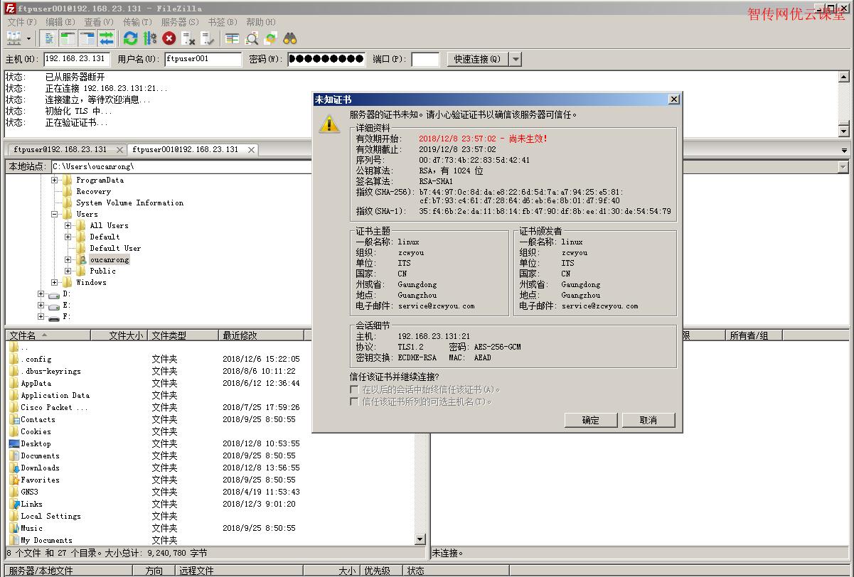 使用filezilla客户端连接FTP服务器