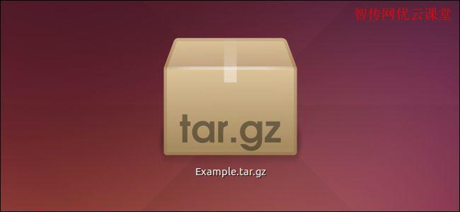 使用Tar Balls方式安装Linux软件