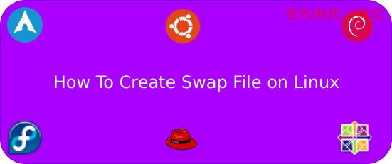 为Linux系统增加swap空间