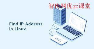 linux查看ip地址命令ipconfig不行