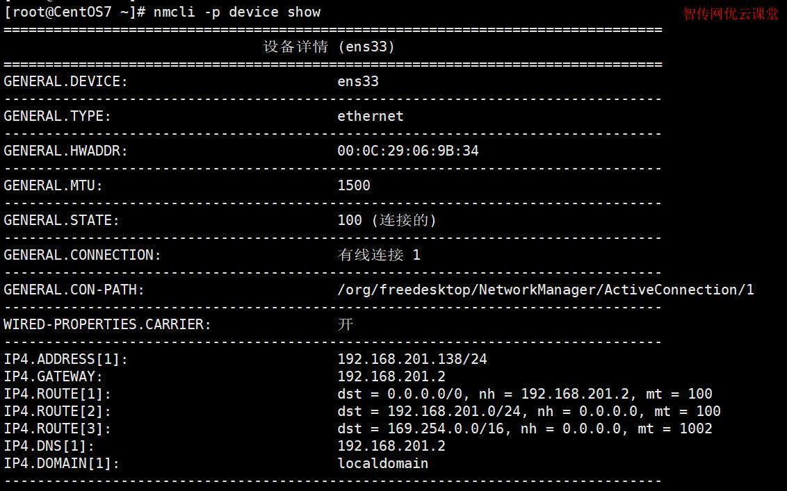 使用nmcli工具显示IP地址