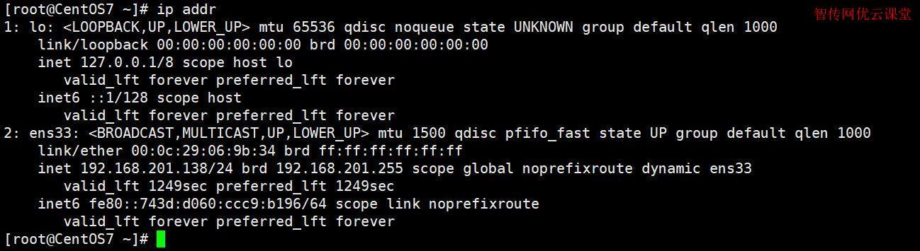 在Linux命令行中使用ip addr查看IP地址
