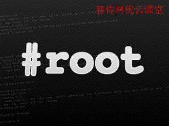 linux如何进入root