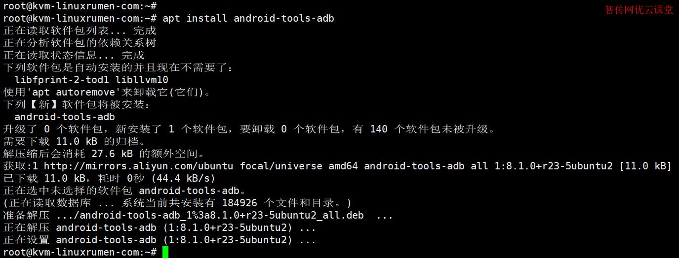 在Linux系统中运行安卓应用