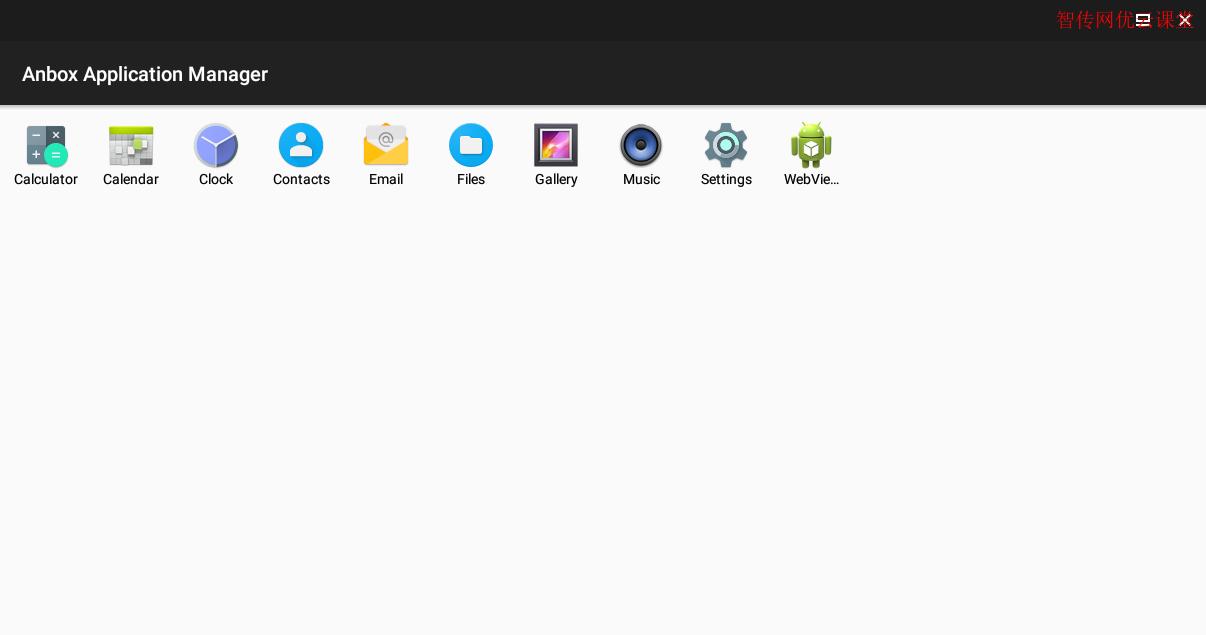 在Ubuntu上运行anbox