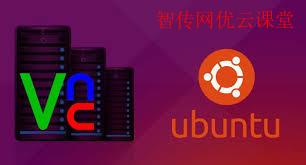 Ubuntu18.04如何配置成为VNC远程桌面服务器
