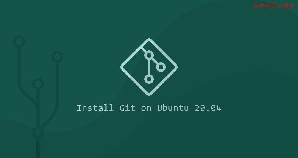如何在Ubuntu 20.04上安装git