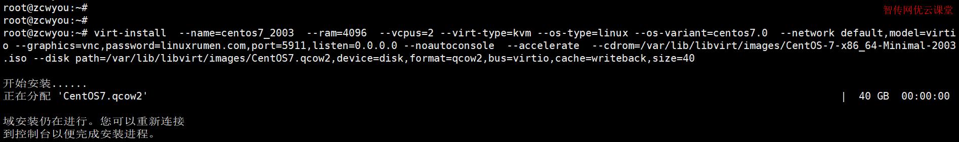在Ubuntu 20.04 上创建KVM虚拟机