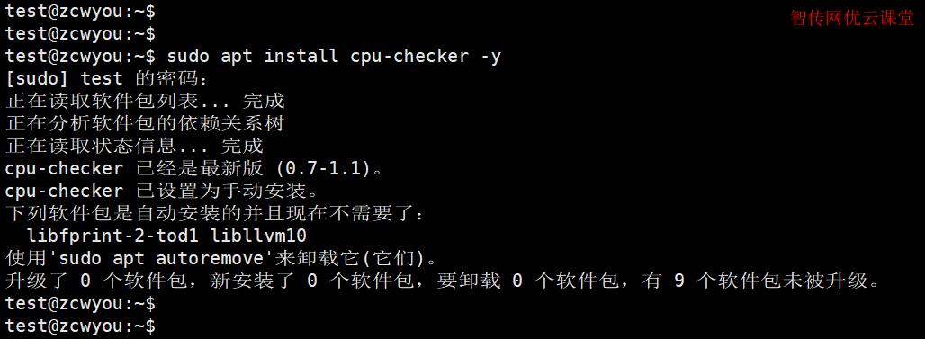 Ubuntu 20.04安装KVM加速检测套件