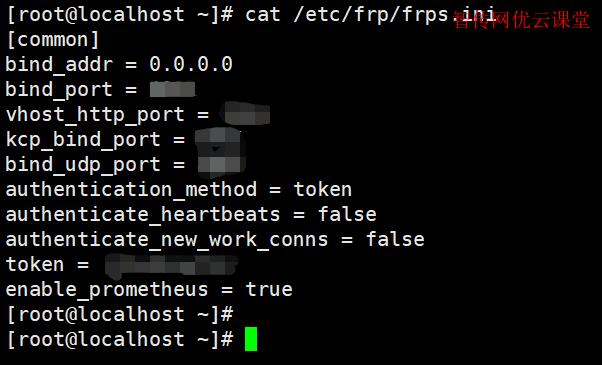 frp服务器端配置文件