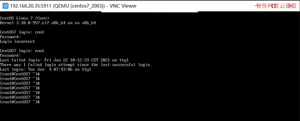 成功启动KVM虚拟机CentOS7