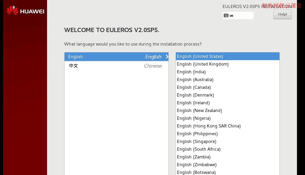 华为欧拉系统(EulerOS Linux)选择安装语言