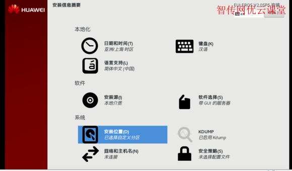 华为欧拉系统(EulerOS Linux)安装选项