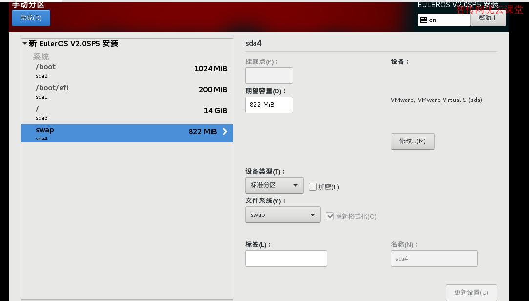华为欧拉系统(EulerOS Linux)分区选项