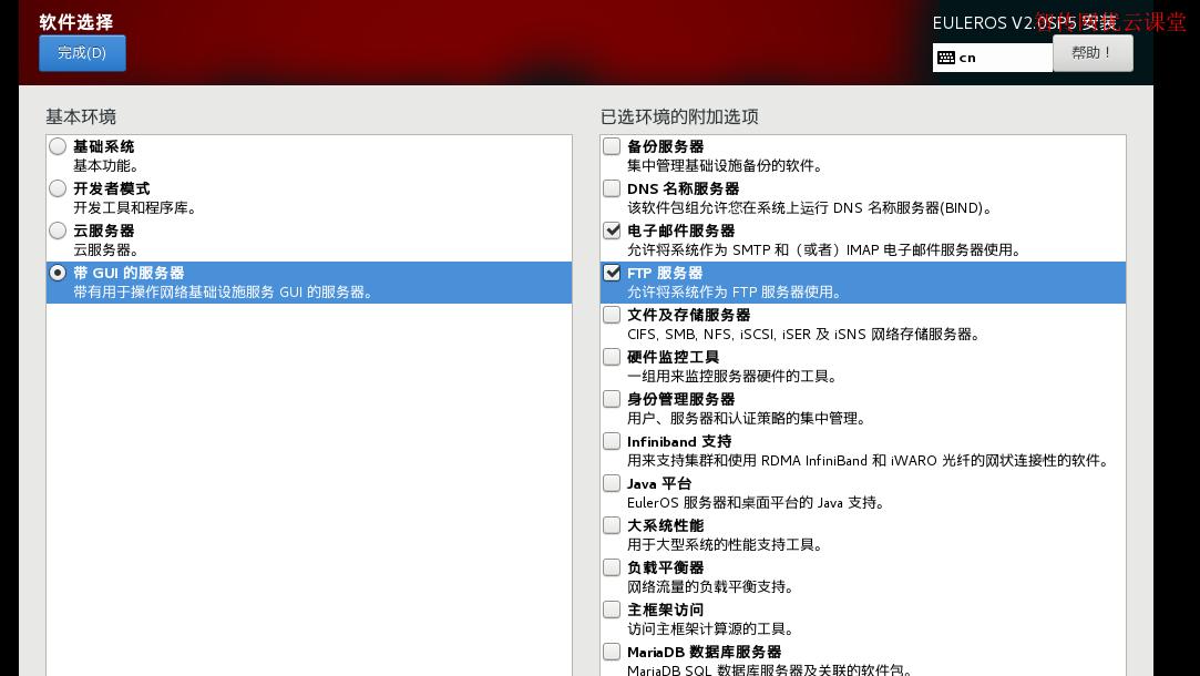 华为欧拉系统(EulerOS Linux)选择安装服务