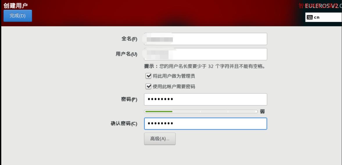 华为欧拉系统(EulerOS Linux)创建用户名