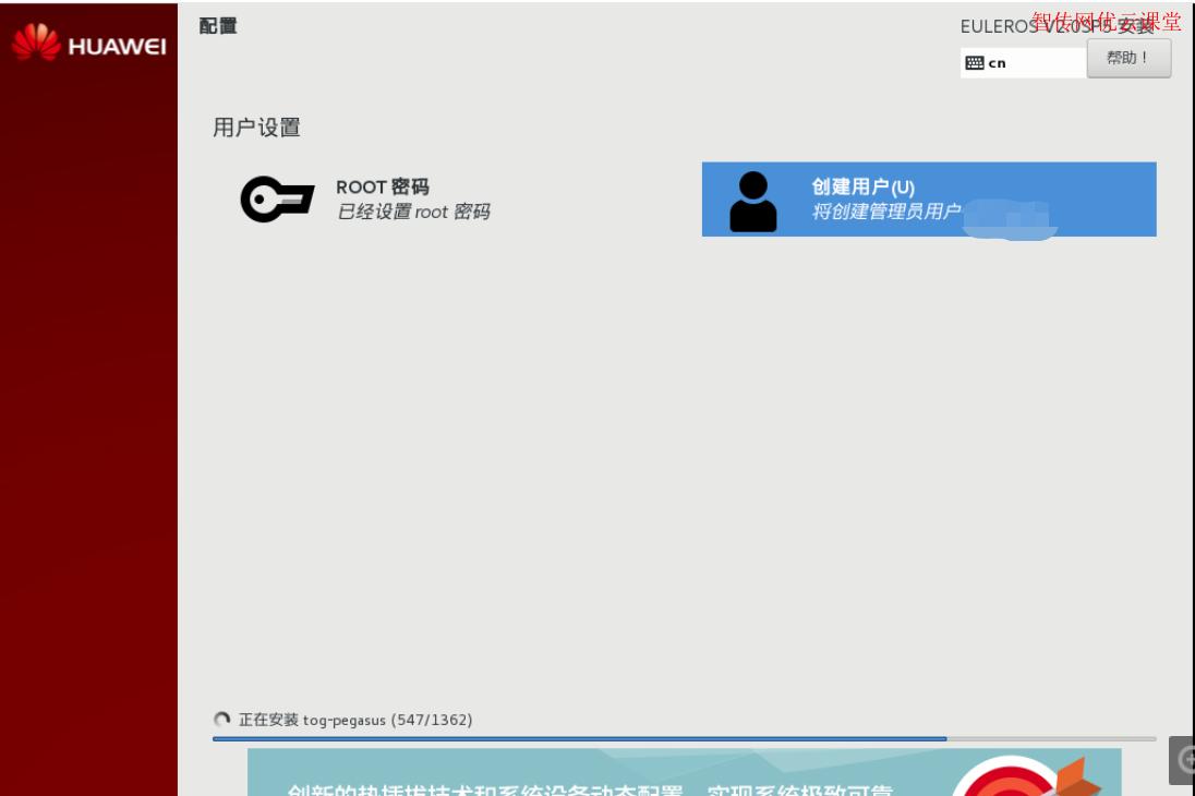 华为欧拉系统(EulerOS Linux)准备完成安装