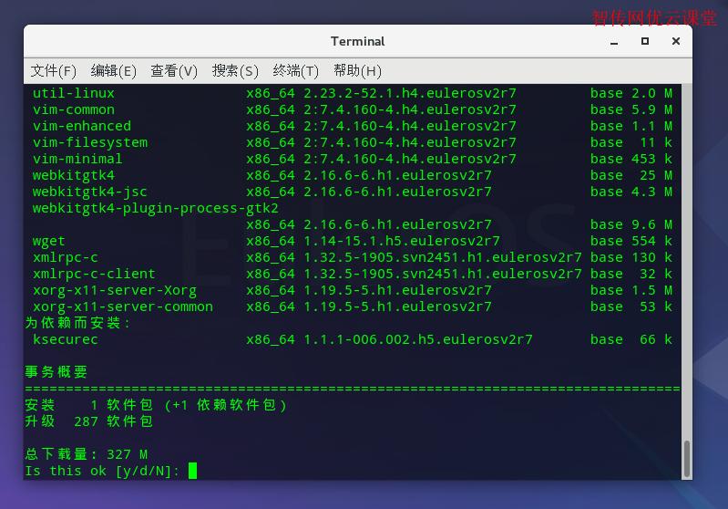 华为欧拉系统(EulerOS Linux)测试yum仓库是否可用