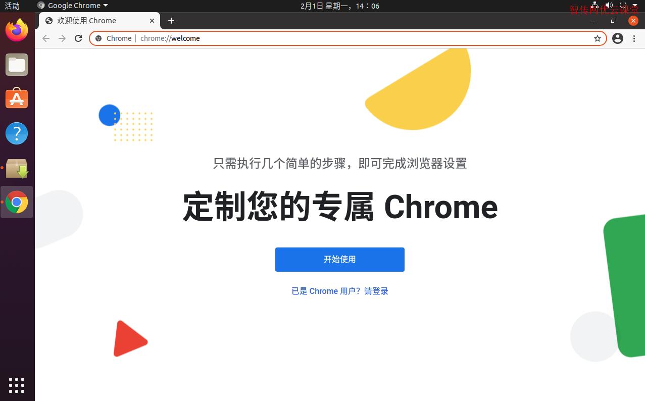 Google Chrome浏览器首次启动的界面