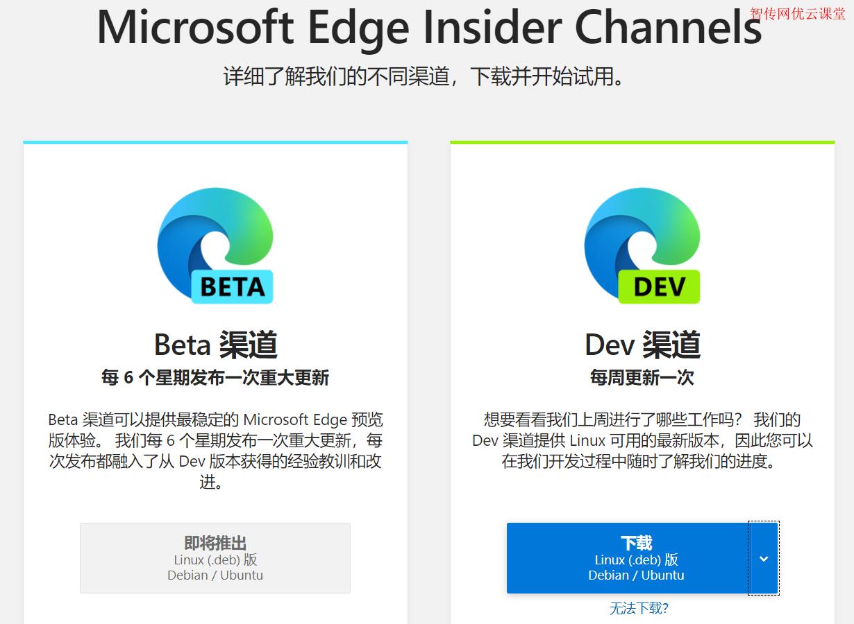 打开微软官方Edge浏览器下载页面
