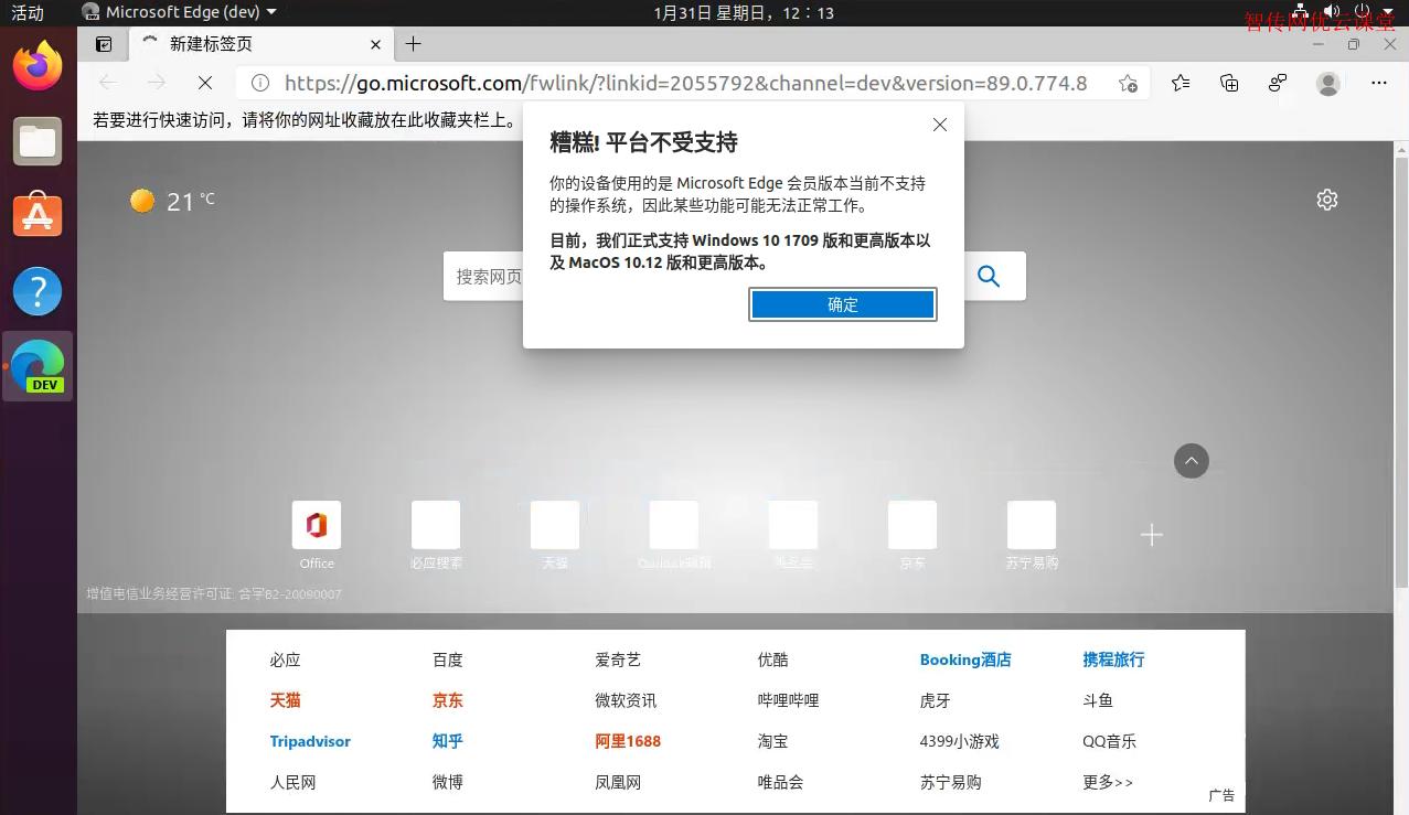 尝试登录微软账号提示失败