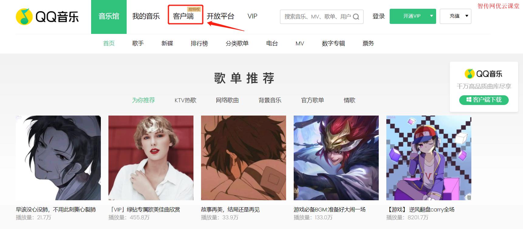 在腾讯QQ音乐官网上找到客户端下载入口
