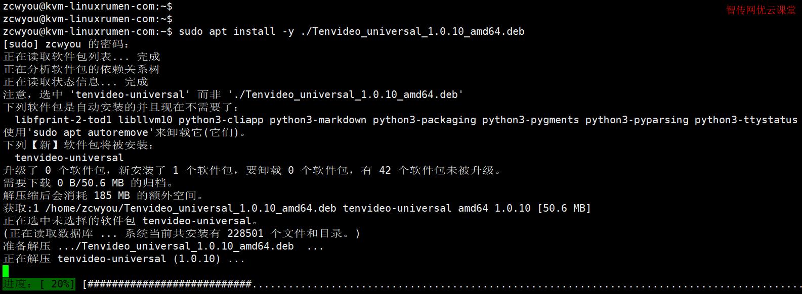 在Ubuntu系统上使用命令行安装腾讯视频