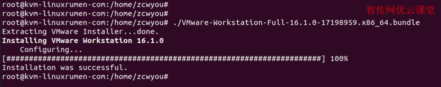 Ubuntu上开始安装VMware Workstation最新版