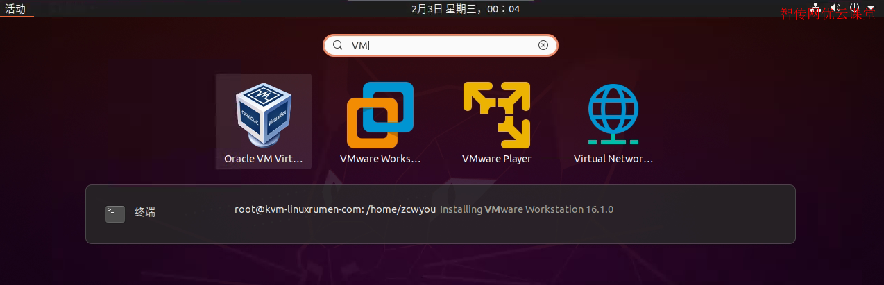 在Ubuntu APP菜单上找到VMware Workstation图标