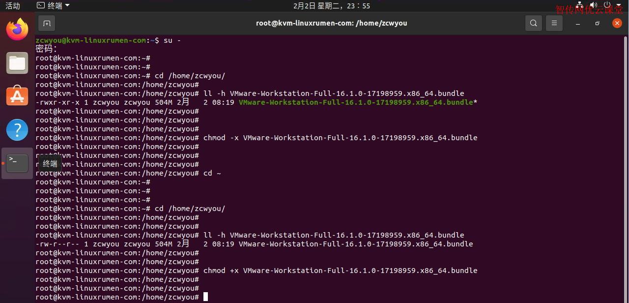 在Ubuntu上准备安装VMware Workstation最新版