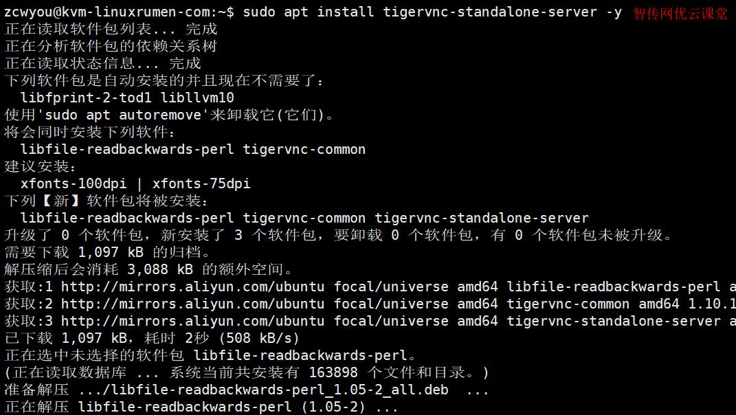 安装和配置TigerVNC Server