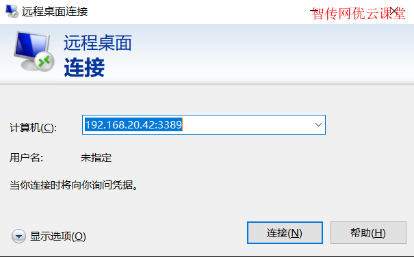 在Windows系统上启动RDP远程桌面客户端,连接Ubuntu服务器