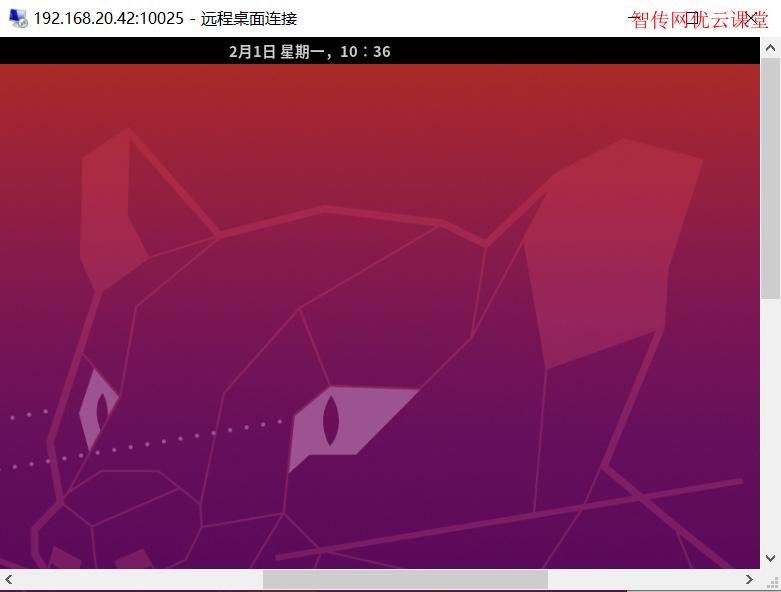 通过xrdp服务成功进入ubuntu桌面