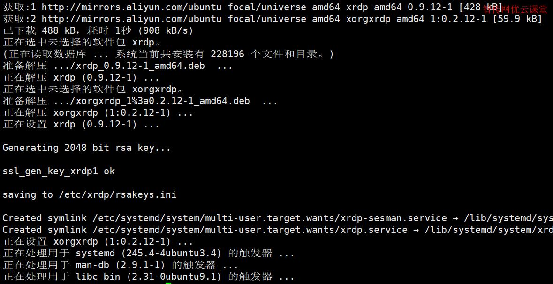 在Ubuntu 20.04系统上安装Xrdp