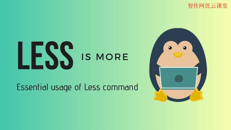 Linux中less命令实用案例演示